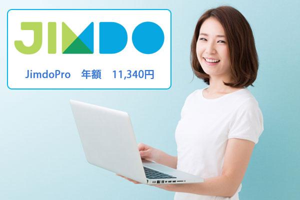 ホームページビークルの対応するjimdoの説明