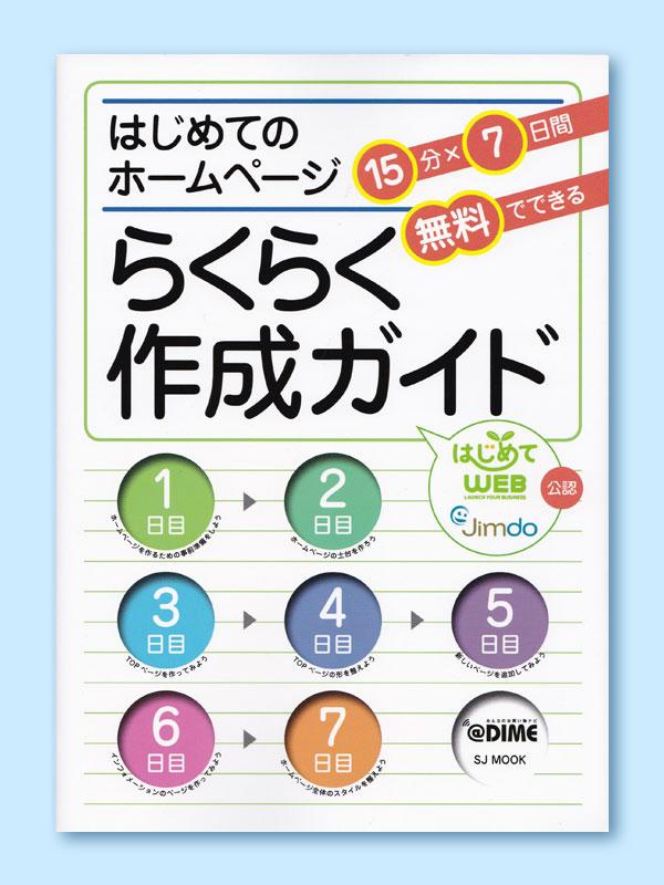 ホームページビークルのjimdoの参考書紹介-5