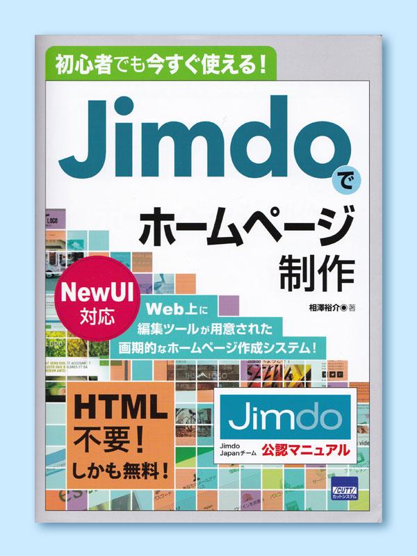 ホームページビークルのjimdoの参考書紹介-4