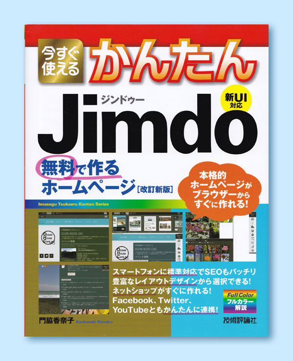ホームページビークルのjimdoの参考書紹介-3