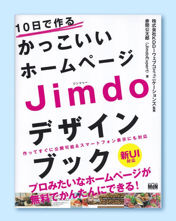 ホームページビークルのjimdoの参考書紹介-2