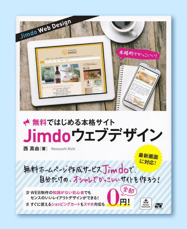 ホームページビークルのjimdoの参考書紹介-1