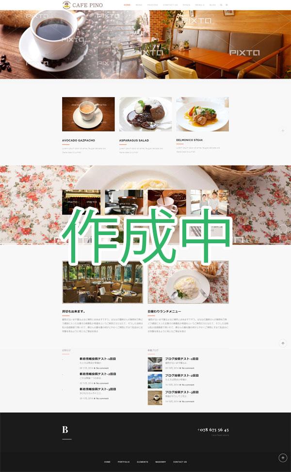 ホームページビークルのカフェ