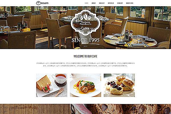 四万十市のホームページ・カフェ・喫茶店