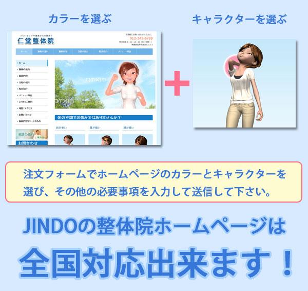 ホームページビークルのjimdoで制作の流れ-1