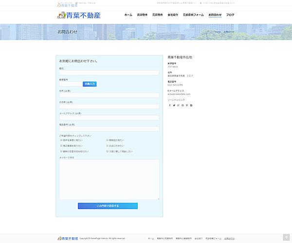 ホームページビークルのwordpressの不動産デザイン