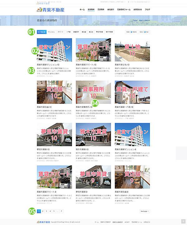 四万十市のホームページ・不動産