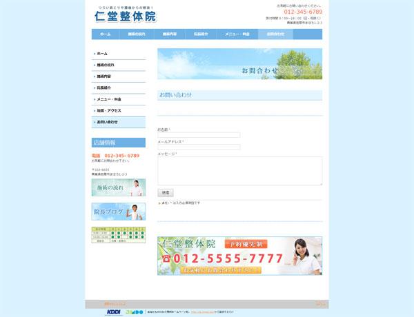 ホームページビークルのページ構成-7