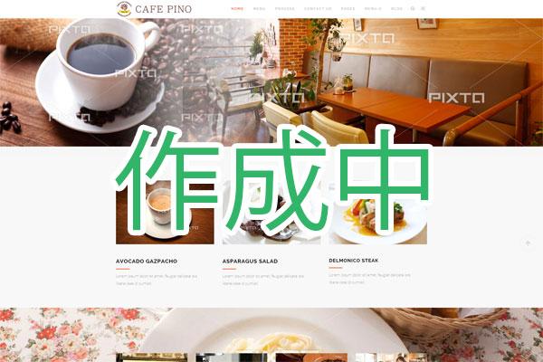 ホームページビークルのカフェデザイン