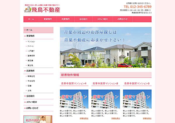 ホームページビークルのjimdoの不動産-ピンク