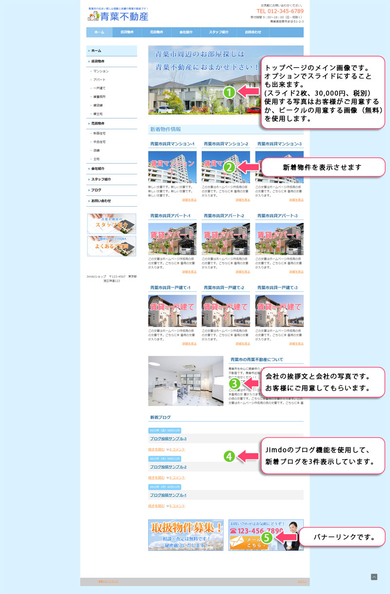 jimdoの不動産のページ構成-14