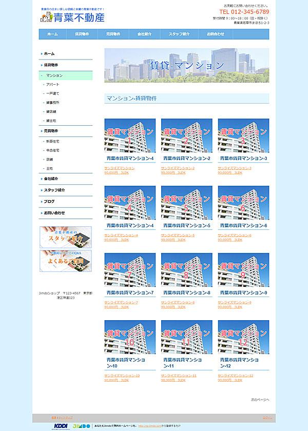 jimdoの不動産のページ構成-4