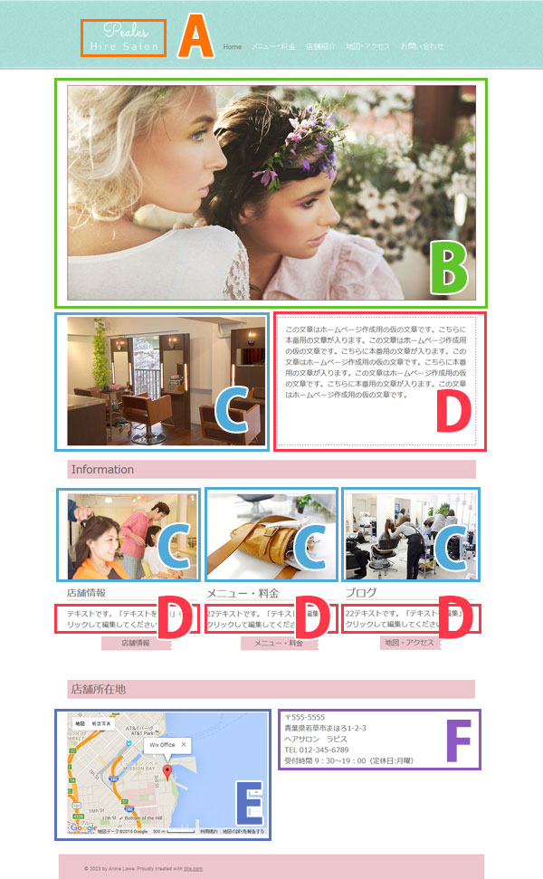 ヘアサロン・美容室のホームページのページ内容-1