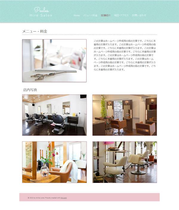 ヘアサロン・美容室のホームページのページ内容-3