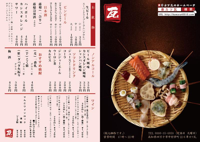 串カツ瓦のメニュー1